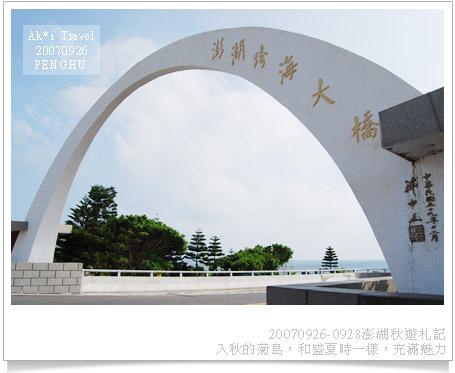 【澎湖三天兩夜】澎湖旅遊行程推薦-第一天:澎湖跨海大橋之旅