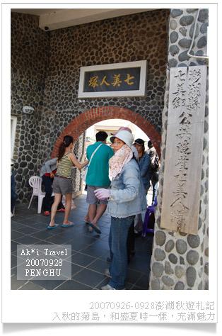 【澎湖旅遊】澎湖旅遊景點必去~第三天:七美雙心石滬之旅