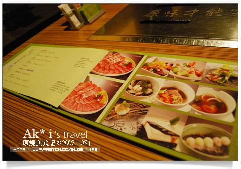 原燒日式燒肉店