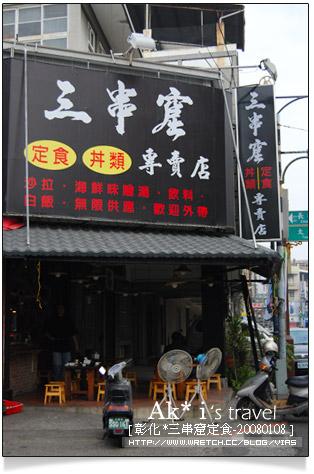 【彰化美食餐廳】三串窟定食丼類專賣店