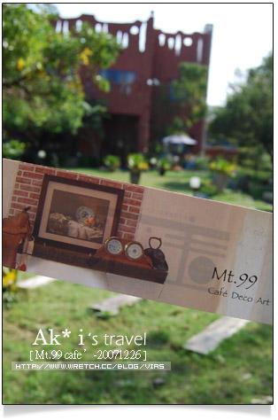 【南投城堡餐廳】Mt.99 Cafe 城堡咖啡館(已歇業)
