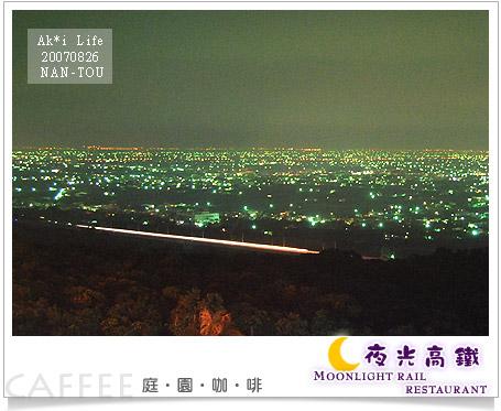 【彰化高鐵景觀餐廳】夜光高鐵餐廳