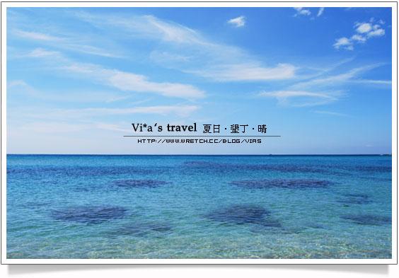 【墾丁一日遊】墾丁哪裡好玩~墾丁白沙灣海灘