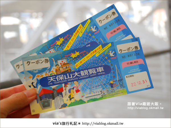 【via關西冬遊記】眺望大阪最佳角度~天保山大觀摩天輪