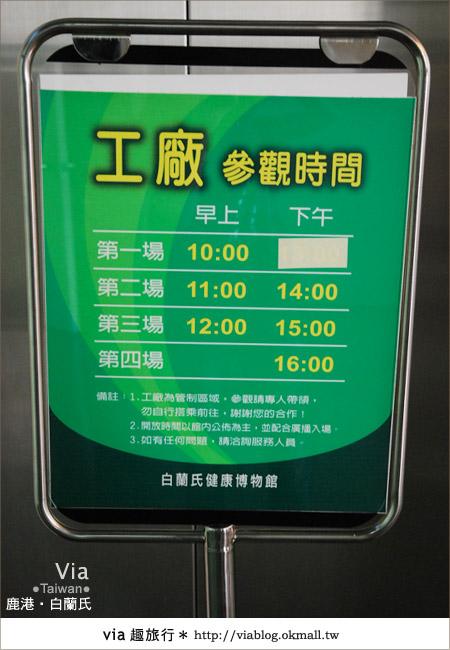 【彰化觀光工廠】白蘭氏健康博物館~跟雞精來場健康約會!