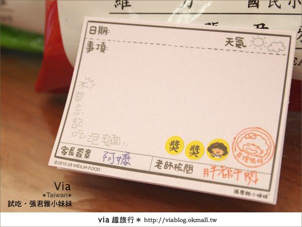 【試吃】張君雅小妹妹~超可愛的作業本新包裝登場!