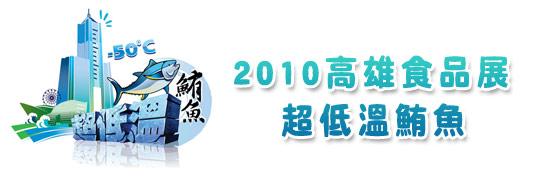 【活動】2010高雄食品展~超低溫鮪魚主題區大啖鮪魚美食!