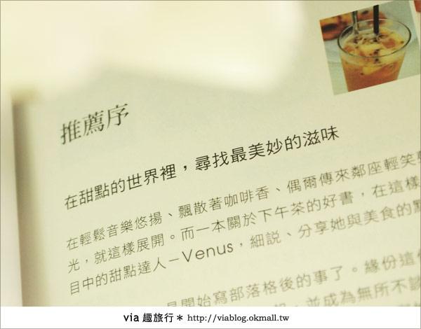 【新書推薦】跟著Venus挑下午茶~與52個午茶時光來個美妙的相遇吧!