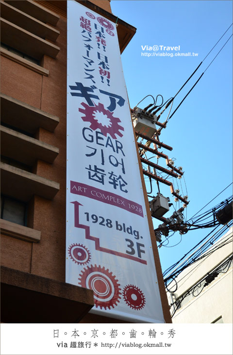 【京都旅遊】2012京都全新表演登場~ギア齒輪秀!
