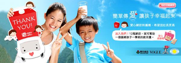 【公益活動】簡單傳愛 讓孩子幸福起來~愛心鮮奶到偏鄉 希望茁壯長更高!