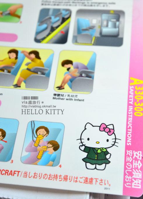 【長榮航空】Hello kitty彩繪機~乘著粉紅夢幻的KITTY去旅行!