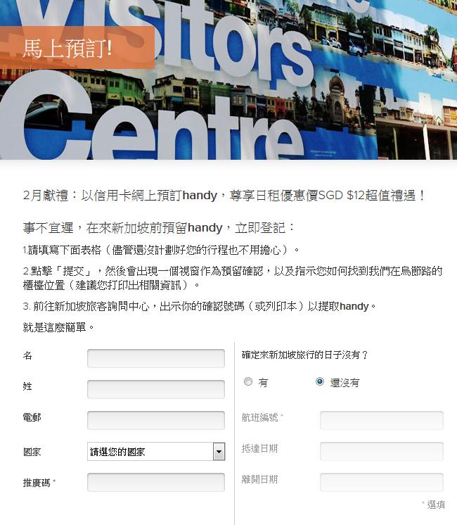 【新加坡上網】邊玩邊打卡~用handy在新加坡無限上網~《租借取機攻略篇》