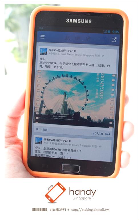 【新加坡上網吃到飽】新加坡handy手機~實際操作及心得分享篇!