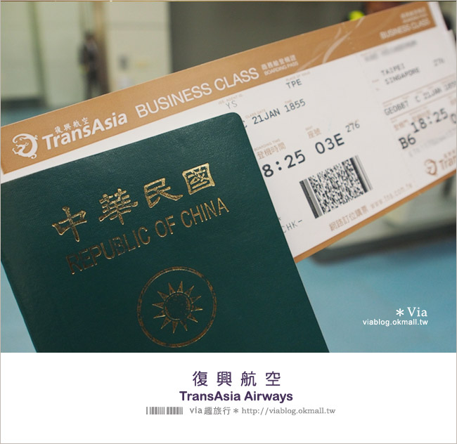 【復興航空】搭復興玩新加坡(下)~復興航空商務艙、經濟艙心得分享!(已停飛)