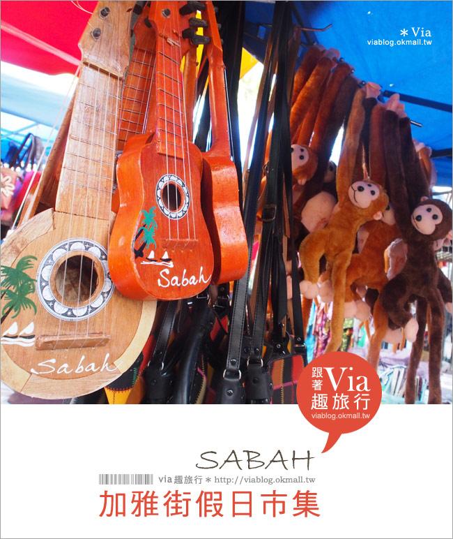 【沙巴購物】沙巴市區必逛~加雅街(Gaya street)週日才開的假日市集!
