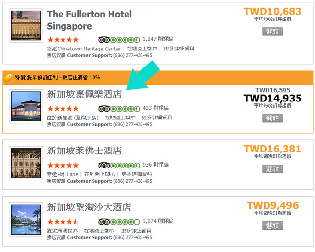 【聖淘沙飯店推薦】Capella Hotel嘉佩樂酒店~超棒的渡假海景飯店!