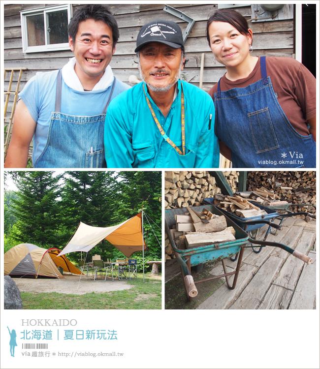 【北海道五日遊】發現北海道夏季新玩法!跟著via一起玩樂趣~GO!