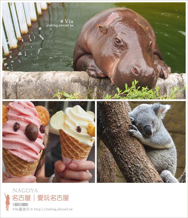【名古屋旅遊】名古屋自由行四天三夜行程表~跟我一起吃喝逛玩名古屋!