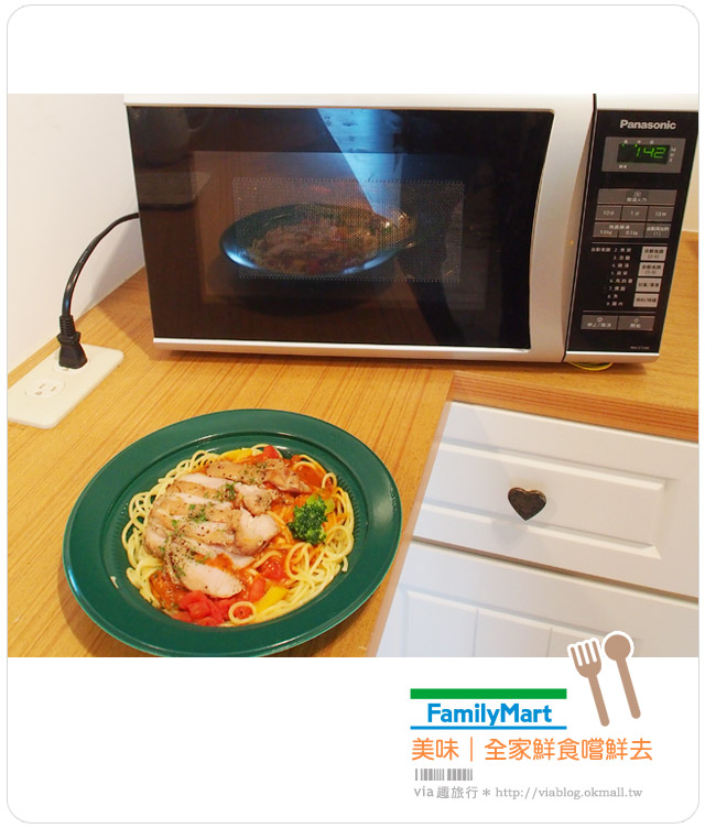 【工商】全家義大利麵~新鮮食嚐鮮!100%進口杜蘭小麥製作的美味~