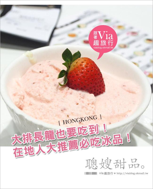 【香港甜點推薦】聰嫂甜品銅鑼灣~當地人也甘心排隊的大好吃星級甜品!