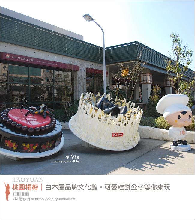 【桃園景點推薦】白木屋品牌文化館~可愛蛋糕娃娃等你來嚐美味甜點