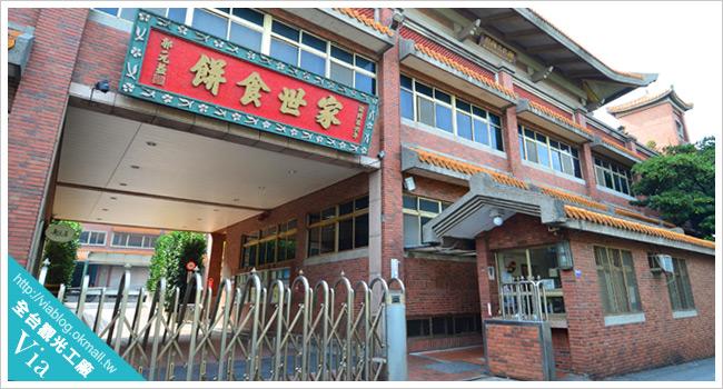 桃園 ▍郭元益糕餅博物館