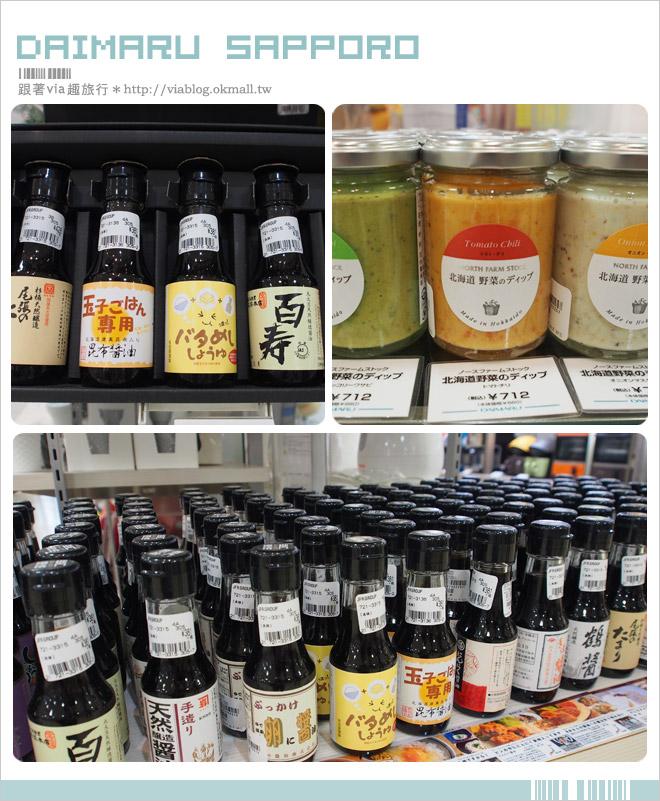 【札幌百貨公司】札幌大丸百貨(1)~逛街購物好去處!B1~8F各樓層血拼全攻略