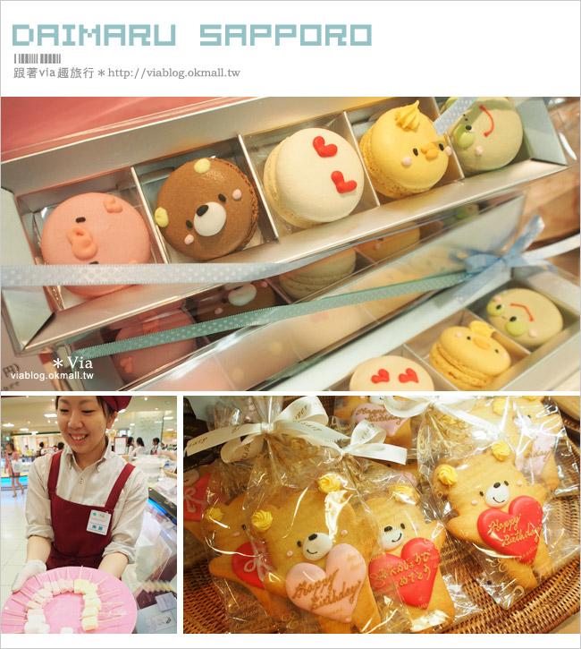 【札幌必買】札幌大丸百貨(2)~B1地下美食街/好味甜點、北海道必買伴手禮一次買齊!