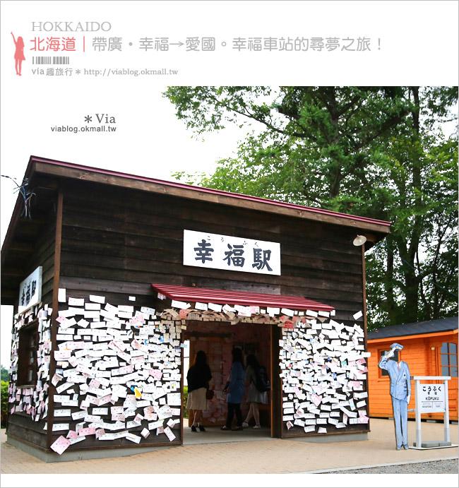 【北海道旅遊】帶廣幸福車站&愛國車站~必訪景點!從愛的國度出發到幸福吧~GO!