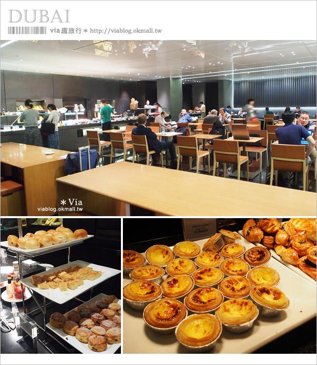 【香港機場貴賓室】杜拜自由行~國泰:逸連堂、寰宇堂、爾雅堂/港龍G16貴賓室巡禮