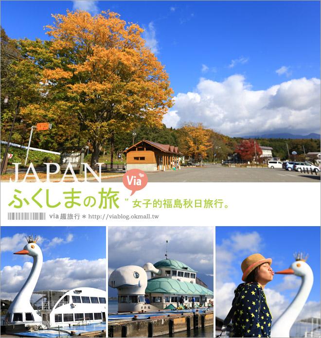 【福島旅遊】福島旅遊行程~女子的秋日福島四天三夜旅行《行程總覽篇》