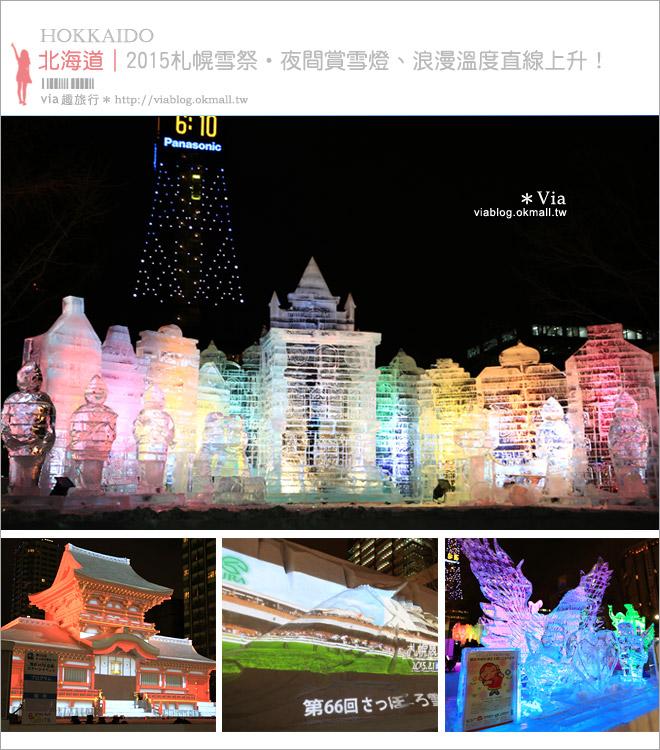 【北海道雪祭】北海道冬天旅遊景點:必去!札幌雪祭~夜賞雪燈好浪漫《夜晚篇》