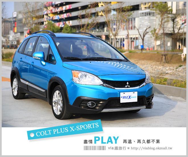 【台南二日遊】台南二日遊行程規劃~台南最IN景點分享!跟著Via&小RV COLT PLUS X-SPORTS一起趣旅行