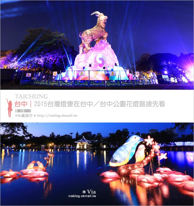 【2015台灣燈會】2015台中燈會~台中公園燈會搶先看!原來台中公園也可以如此璀璨!