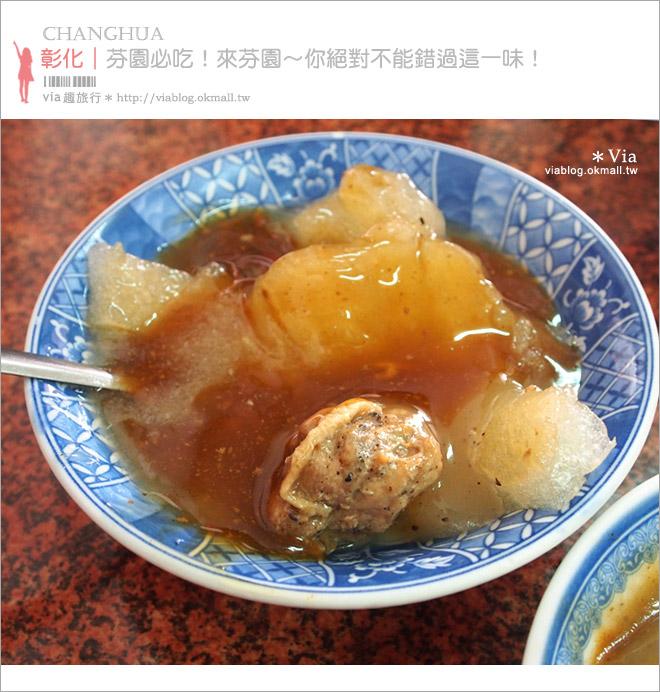 【芬園美食】社口肉圓~彰化芬園小吃推薦,好吃!彈Q的肉圓,簡單的美味!