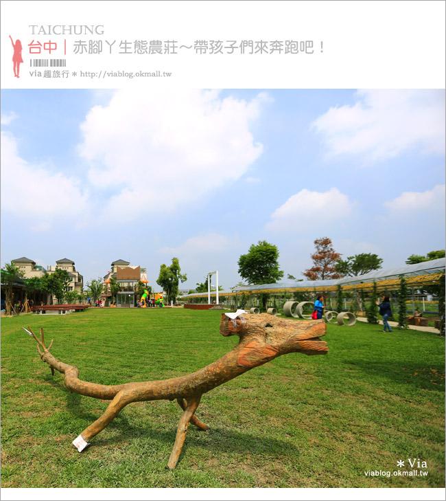 【台中親子餐廳】赤腳丫生態農莊~大草地!休日帶孩子們來奔跑、用餐的好去處!