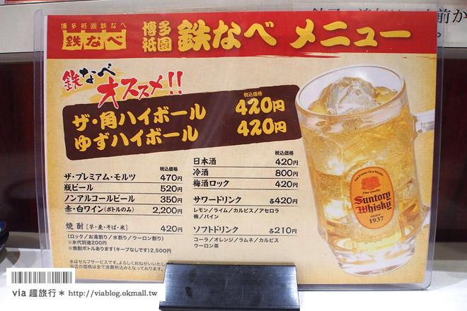 【福岡美食推薦】博多祇園鉄なべ鐵鍋煎餃~福岡一口餃子,好吃的當地必吃小吃!