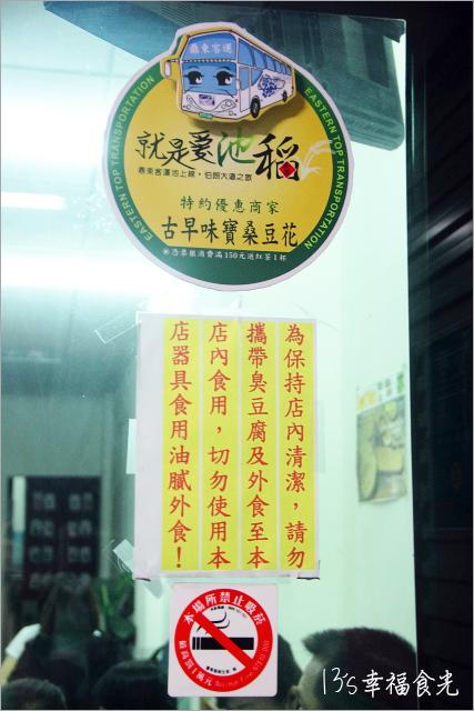 【台東小吃推薦】台東豆花│古早味寶桑豆花│香綿豆花的傳統好滋味《13食記》