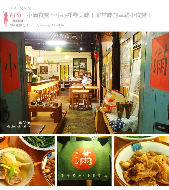 【台南美食推薦】小滿食堂.台南老宅餐廳~一間懷舊有溫度,用心料理的好味食堂