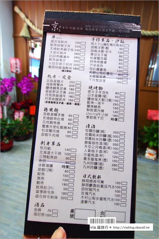 """【南投草屯美食】""""京すし手作割烹""""日式料理~新店報到!好吃、鮮美、CP值高的丼飯定食店"""