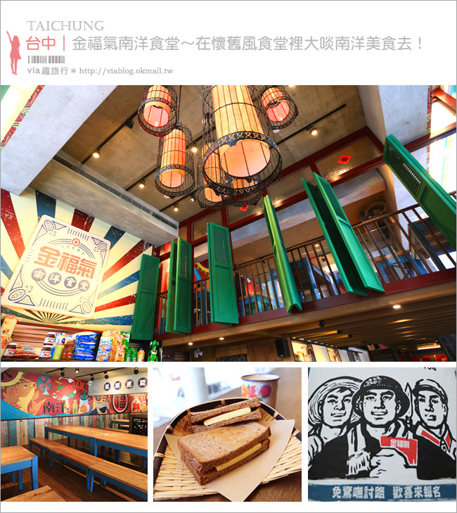 【台中新餐廳推薦】金福氣南洋食堂~復古的懷舊風食堂+令人回味的南洋美食!