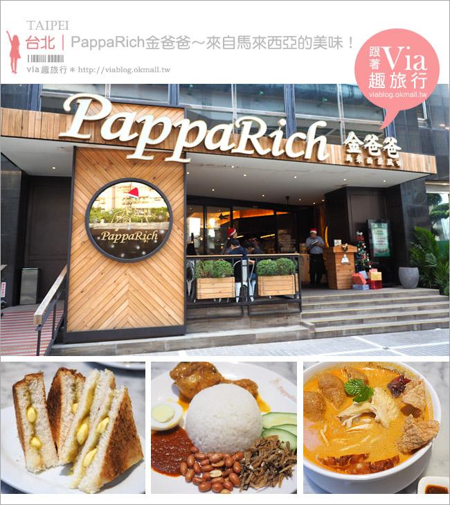 【台北餐廳推薦】PappaRich金爸爸馬來西亞餐廳~好吃又地道的美味!大愛加央吐司&椰醬咖哩飯