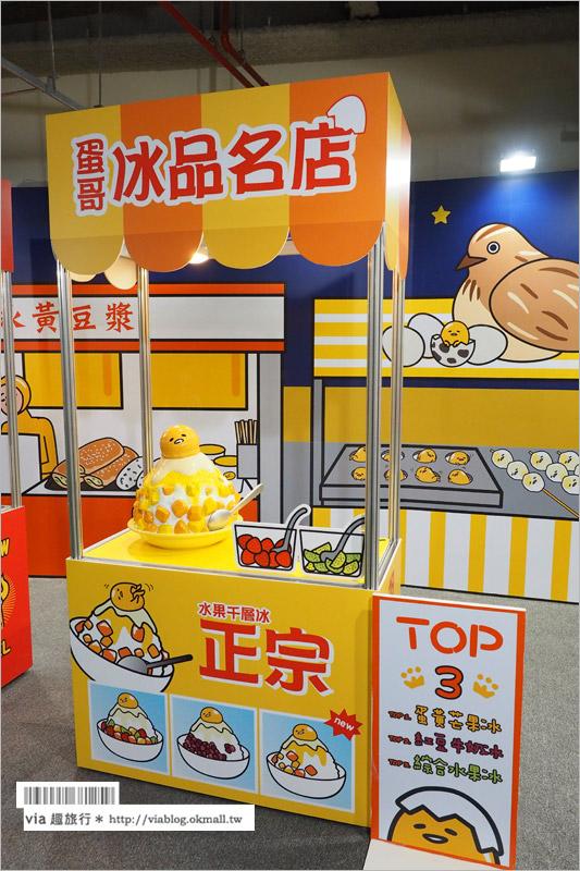 【蛋黃哥懶得展】台北蛋黃哥展覽2015~蛋黃哥遊寶島!超萌新教主蛋黃哥來台囉!