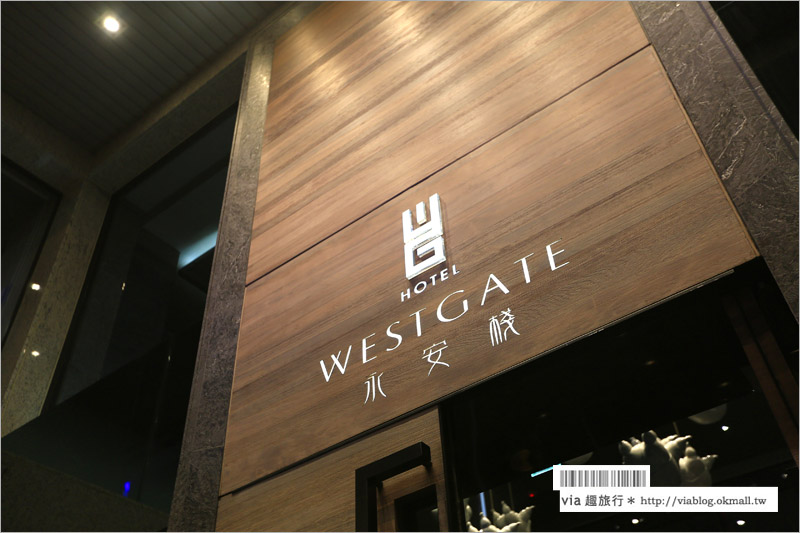 【台北西門町住宿】西門町飯店推薦~永安棧WESTGATE HOTEL‧捷運出口即到超方便!