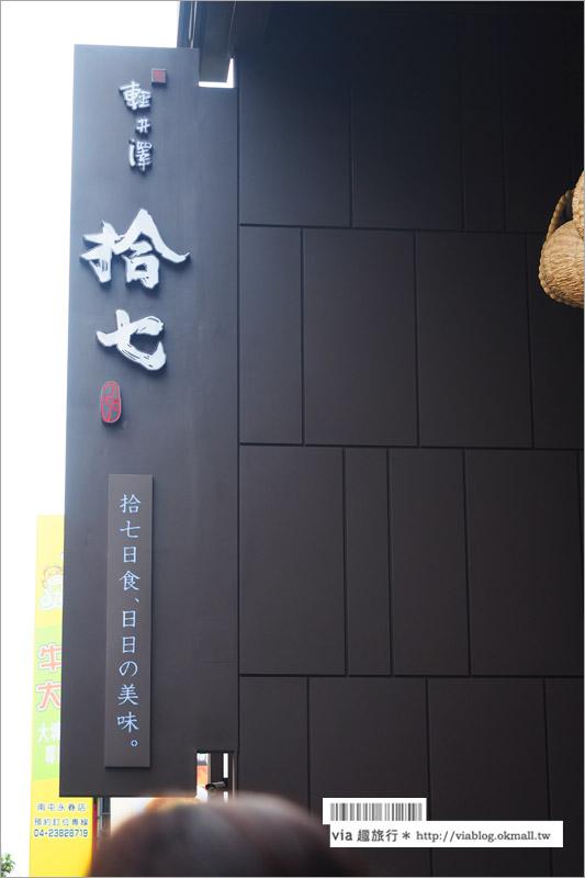 【台中火鍋推薦】拾七石頭火鍋~輕井澤新品牌!氣派日式裝潢中嚐新~石頭火鍋好味上市