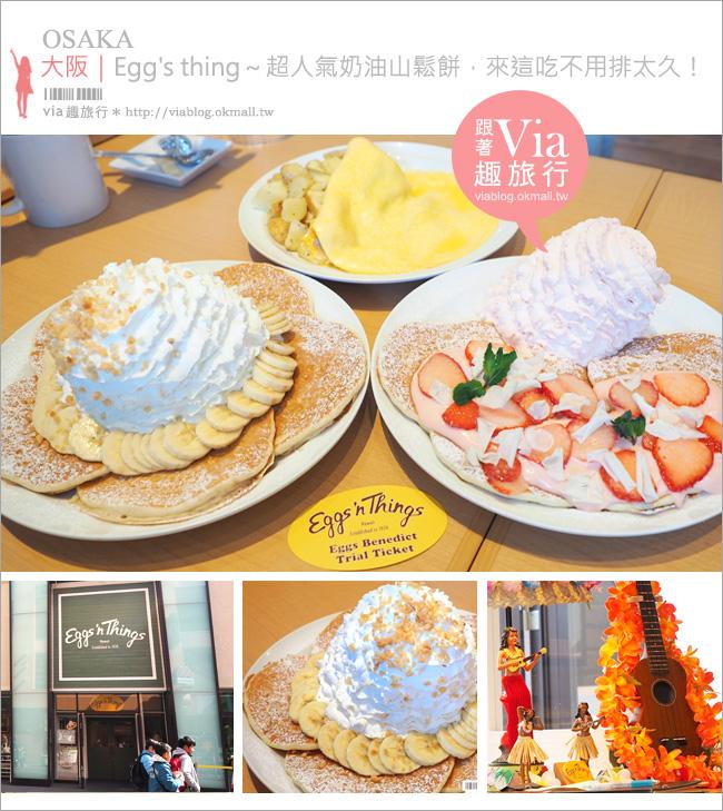 【大阪甜點】必吃超人氣奶油山鬆餅Eggs`n Things~邪惡奶油山好好吃!草莓款更夢幻!