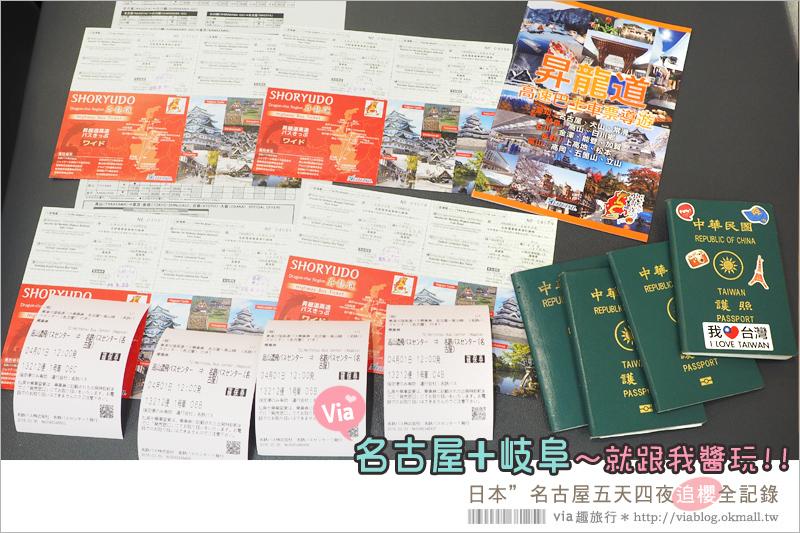 【名古屋自由行】名古屋五日遊行程(上)~名古屋+岐阜~遊名古屋必備『昇龍道高速巴士套票』分享
