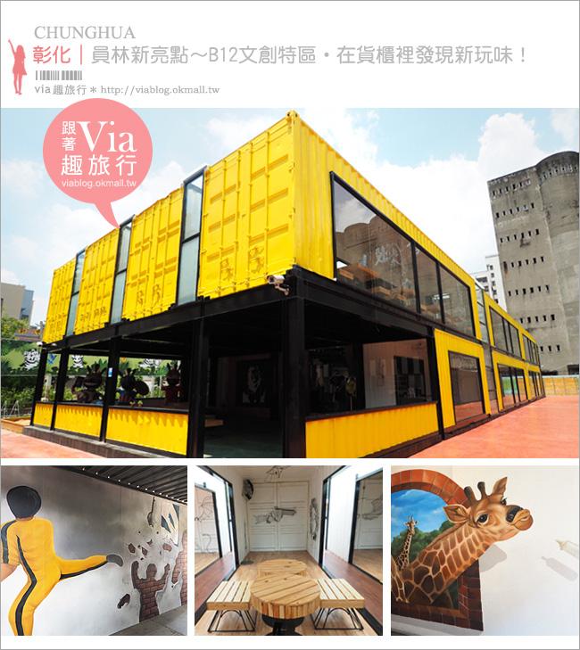 【彰化餐廳】B12文創特區(已歇業)~新景點報到!貨櫃屋組合成文創空間好新奇~還有3D畫作拍照趣!