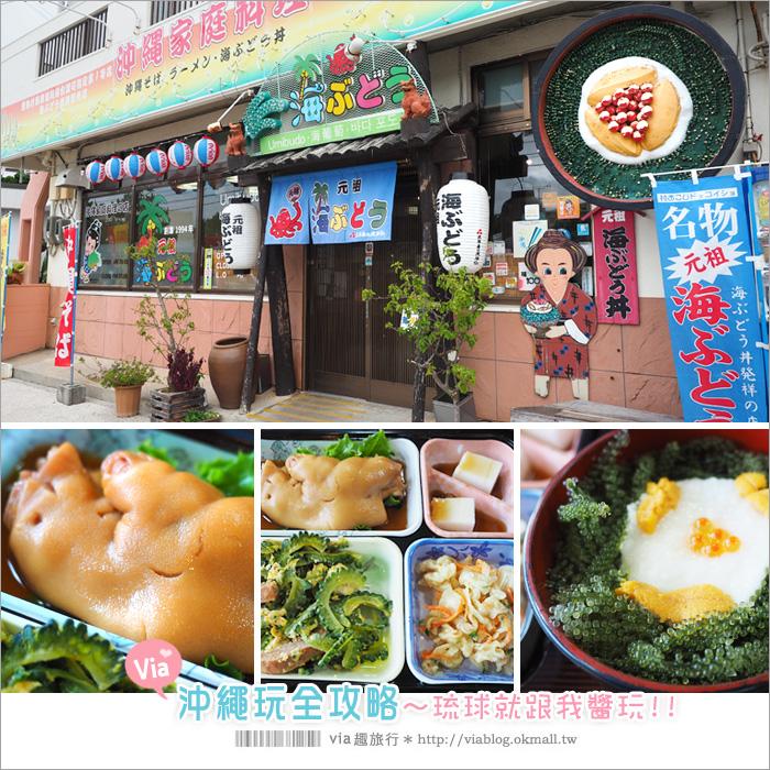 《沖繩自由行》沖繩自助旅行行程*六日遊分享*~精彩好玩必吃必買就看這一篇!
