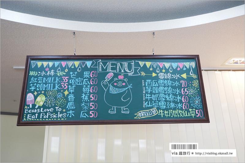 【南投食記】中興新村美食吃什麼?熊愛呷冰─人氣水果冰棒,今夏最矚目焦點報到!
